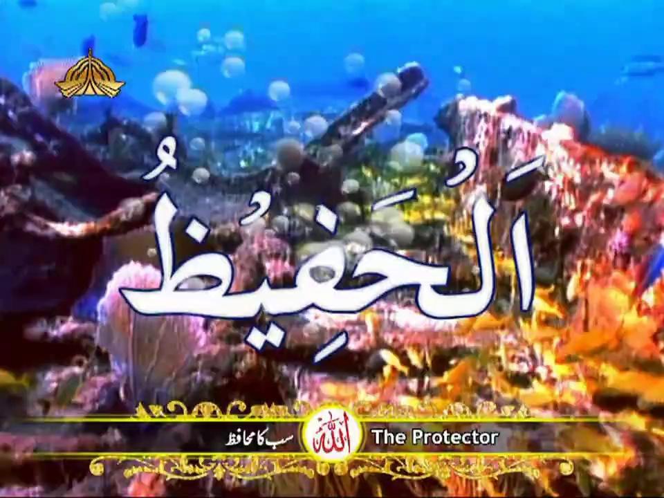 Asma ul Husna (99 names of ALLAH) Full HD Video