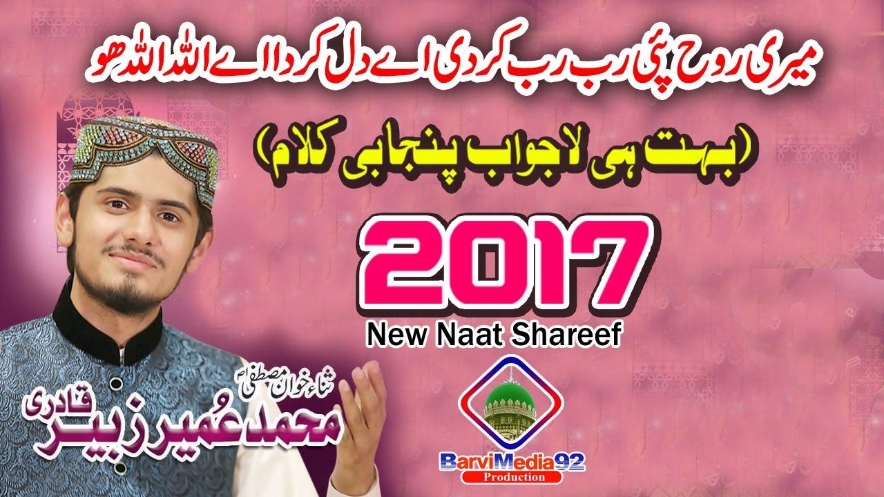Punjabi Hamd E Bari Tala 2017 by Umair Zubair Qadri
