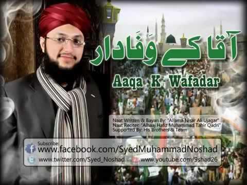 Aaqa Ke Wafadar Hafiz Tahir Qadri Naat 2017 Album
