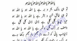 "Download Hamad e Baari Ta'la ""Ya Allah ho, Ya Allah ho"" Urdu Lyrics written by Muhammad Ilyas Qadri Attari."