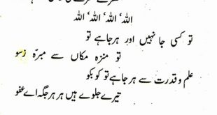 Qalb ko uski Royat ki Hai Aarzoo Urdu Lyrics free Download
