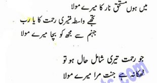 Gunahon Ki Aadat Chuda mere Maula Lyrics Urdu
