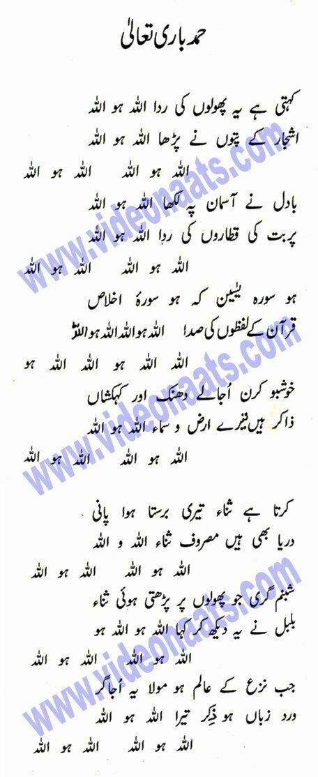 Kehti Hai Pholoon Ki Rida Lyrics Hamad Urdu