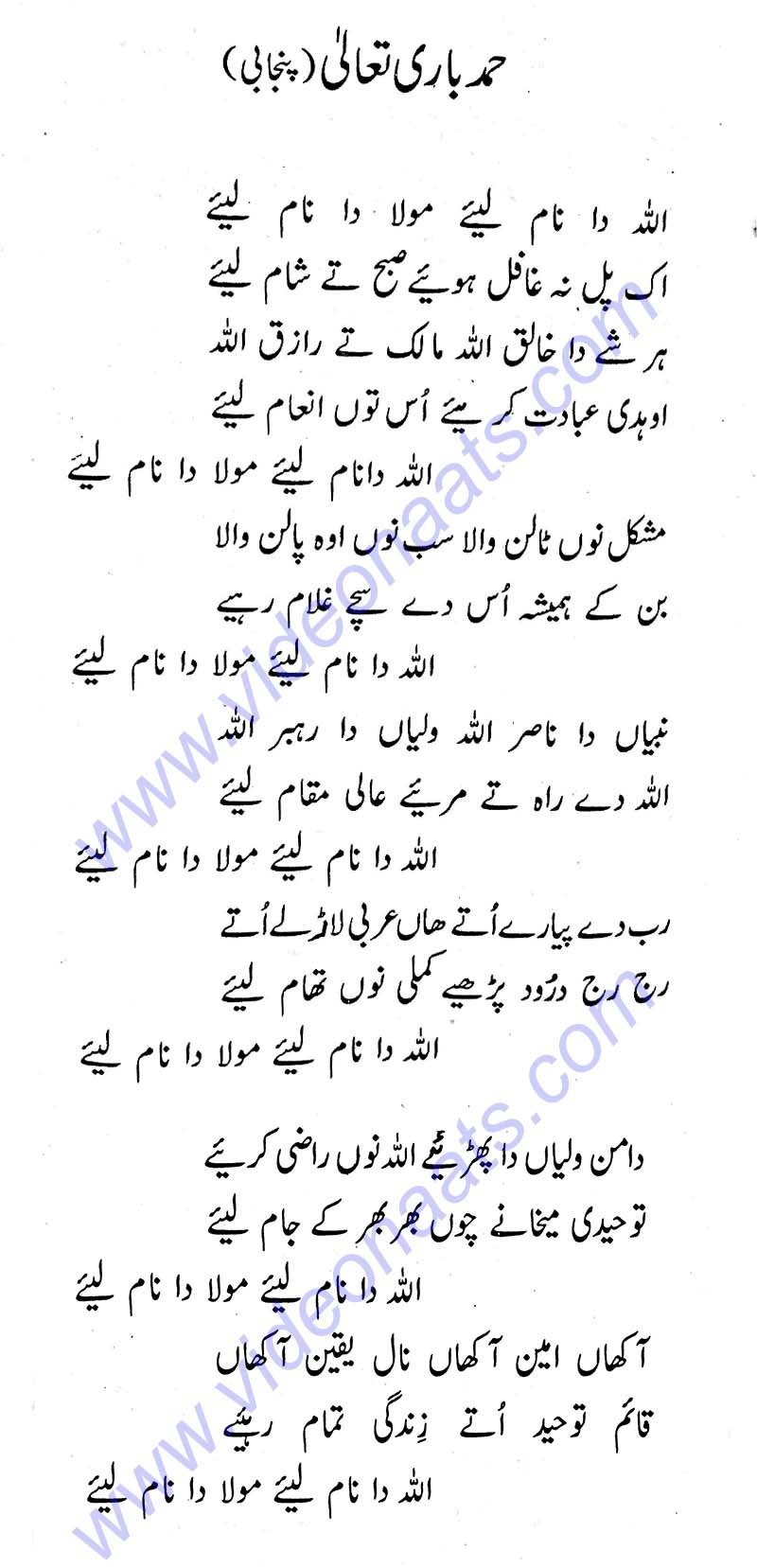 Allah Da Naam Laiye Mola Da Naam Laiye Full urdu Punjabi Lyrics