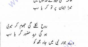 Hoon Mein Nadim Gunahoon Par Ya Rab Urdu Naat Lyrics