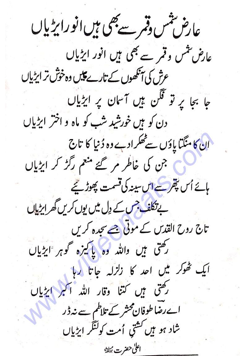 Aariz-e-Shams-o-Qamar Say Bhi Hain Anwar Aidhian full Naat Lyrics