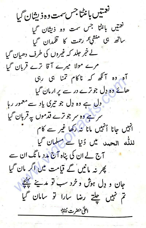 Naimatain Banta Jis Simt Woh Zeeshan Gaya Urdu Naat Sharif Lyrics