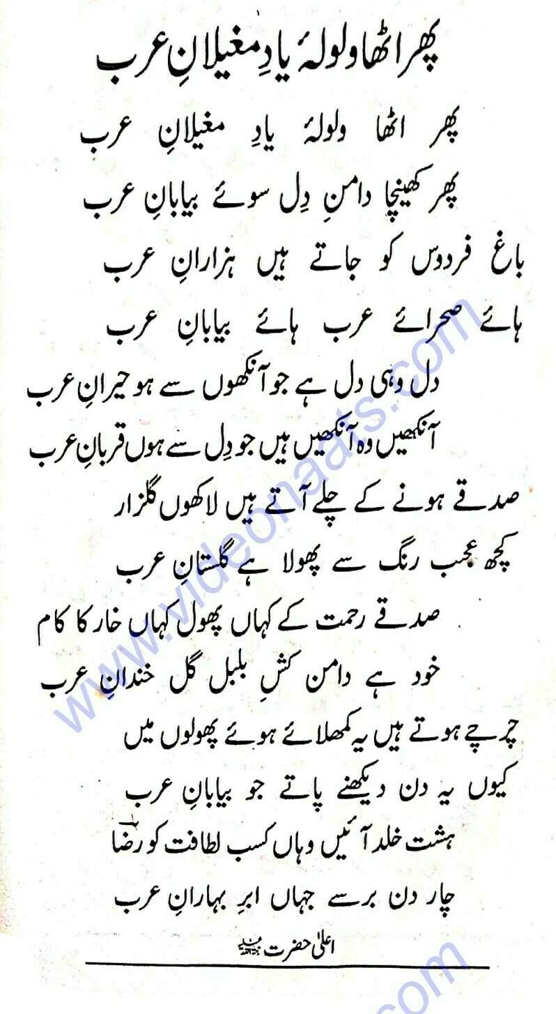Phir Utha Walwala e Yad e Mugheelan e Arab Urdu Naat Lyrics by Ahmad Raza Bralvi